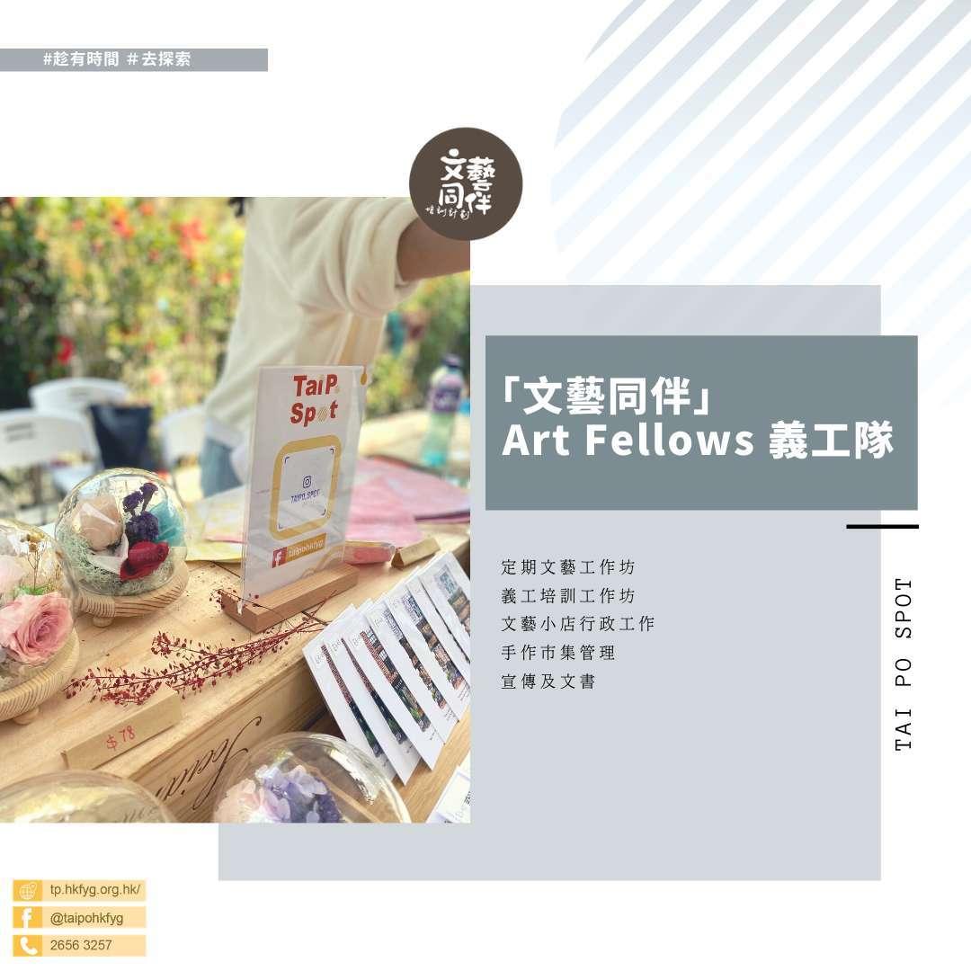 Art Fellows 義工隊