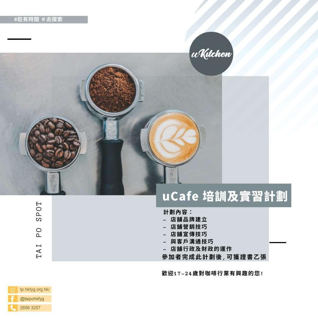 uCafe 培訓及實習計劃