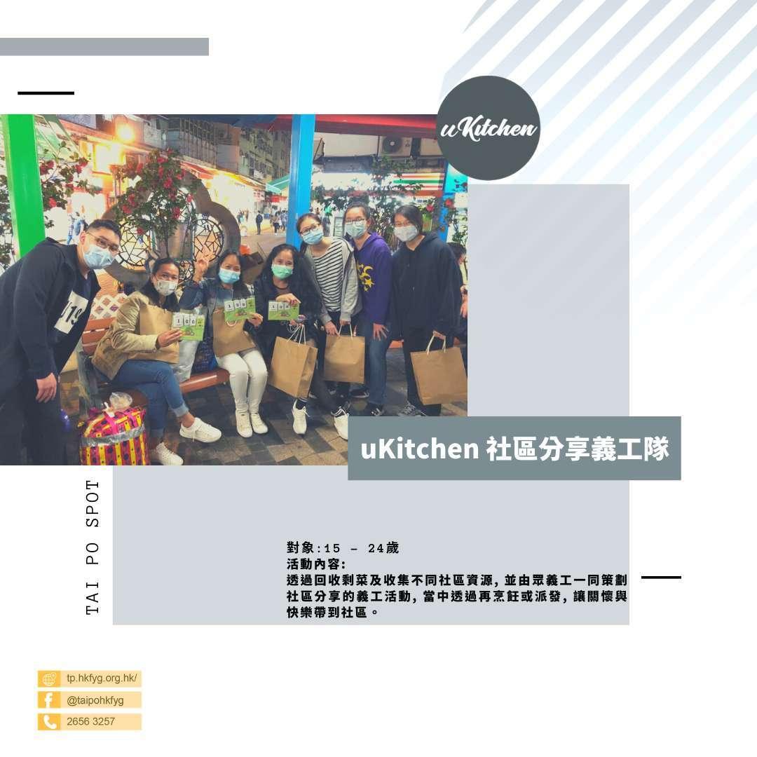 uKitchen 社區分享義工隊